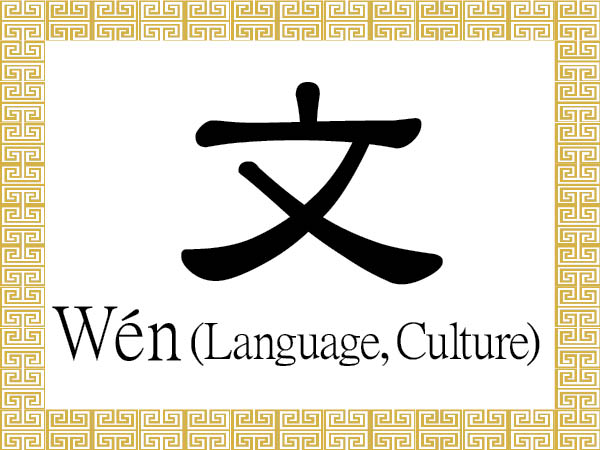 The Chinese Notion of Wén